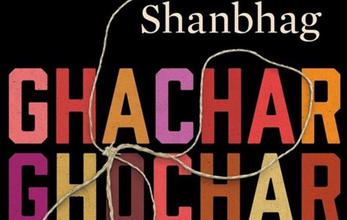 On idle time, coincidence, and Vivek Shanbhag's 'Ghachar Ghochar.'